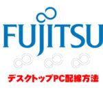 富士通デスクトップPC配線方法
