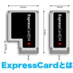ExpressCardとは