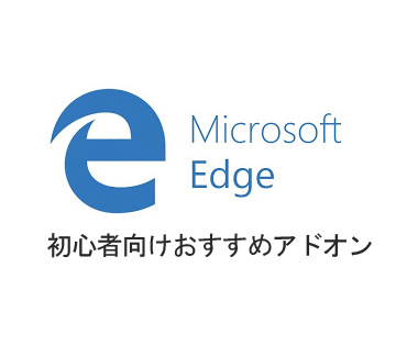 Edge初心者向けおすすめアドオン