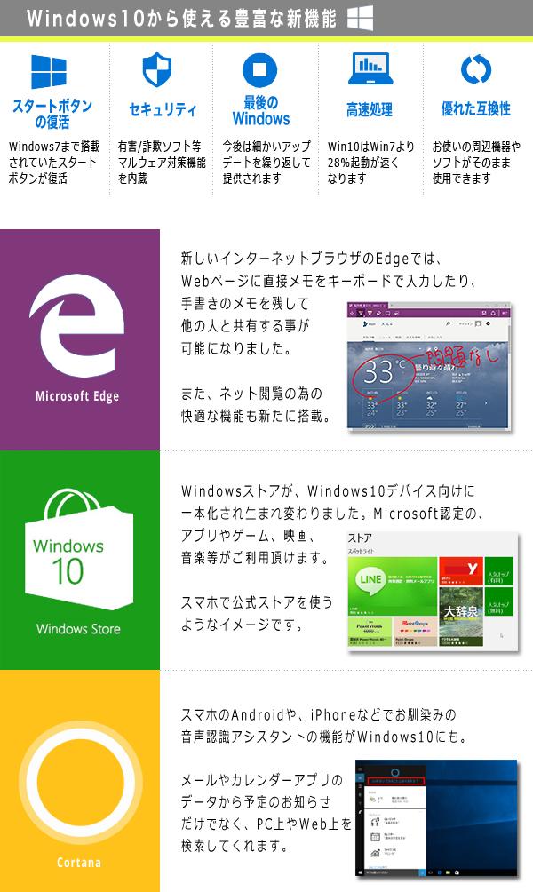 windows10 新機能