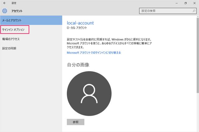 Windows10 パスワード変更_アカウント画面
