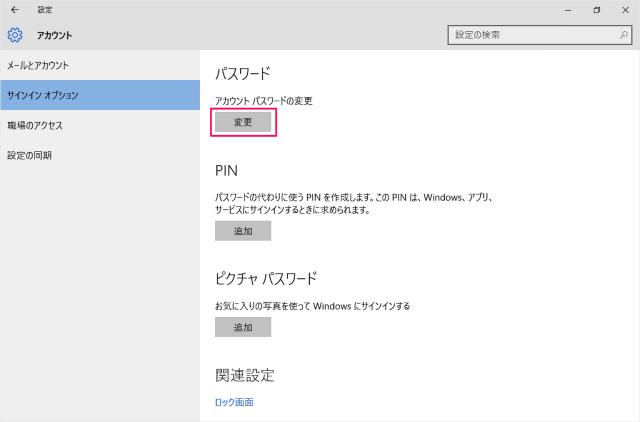 Windows10 パスワード変更画像