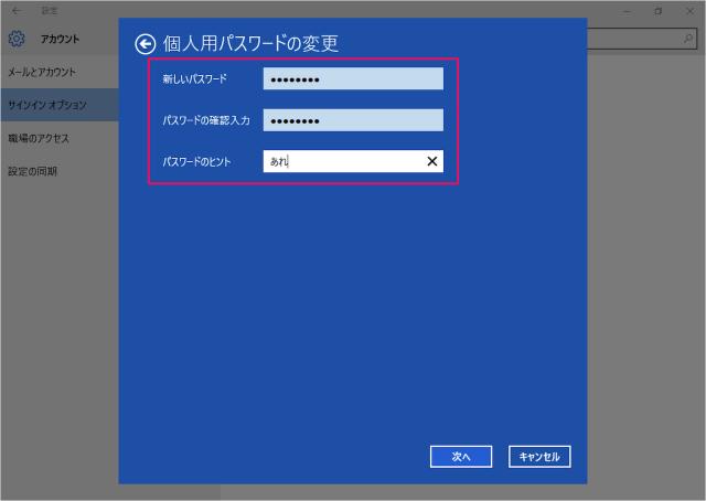 Windows10 パスワード変更画像_新しいパスワード